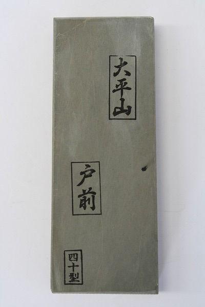 大平 戸前 40型 (G00067)