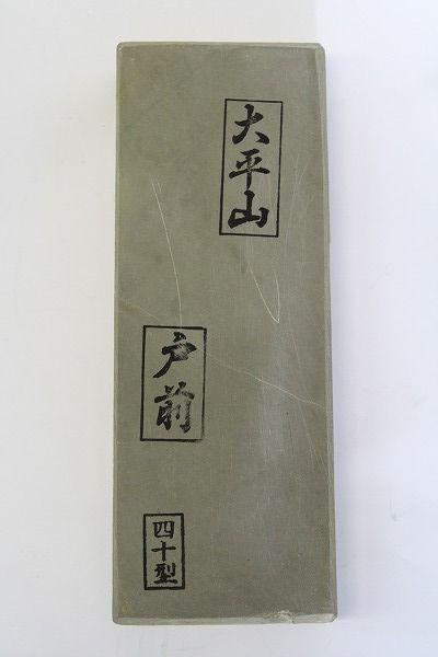 大平 戸前 40型 (G00068)