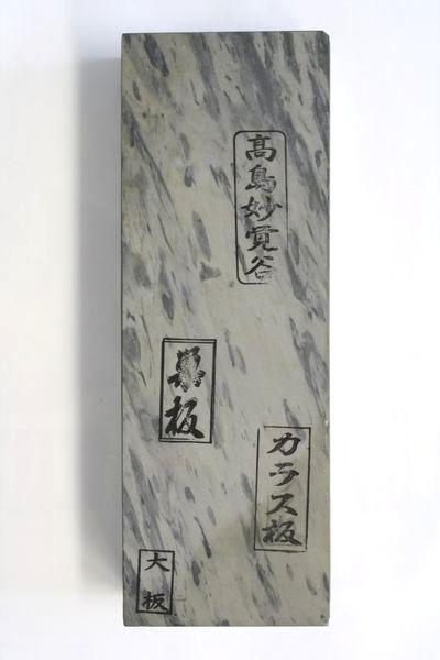高島妙覚谷 巣板 カラス 大板