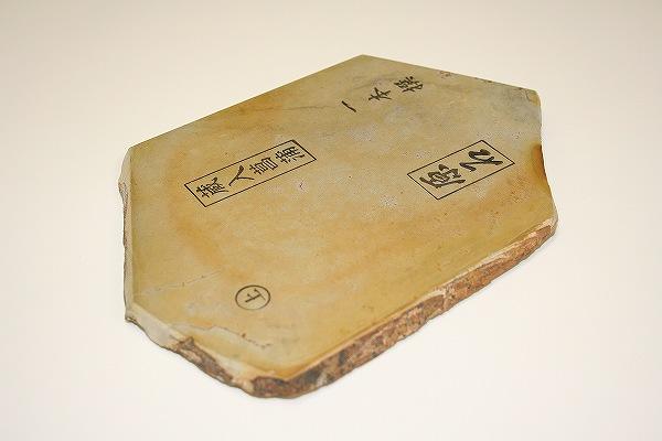 蔵入菖蒲 上 一本撰 原石