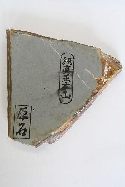 マルカ純眞正本山 原石  (C00046)