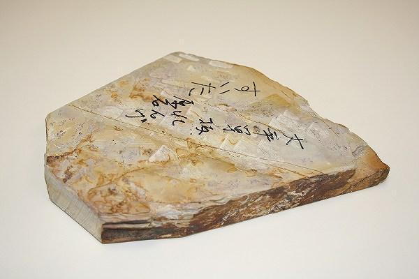 大平 巣板 れんげ 特撰 原石