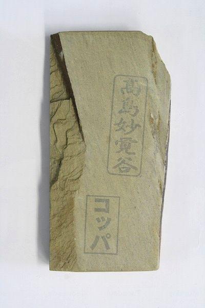 高島妙覚谷 コッパ型