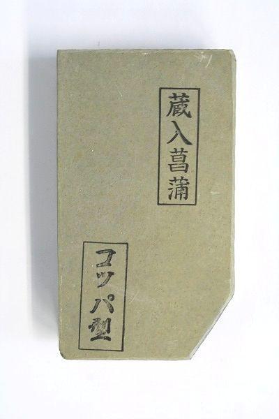 蔵入菖蒲 コッパ型