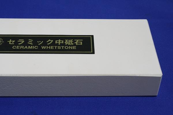 シグマパワー セラミック中砥石 #2000硬口