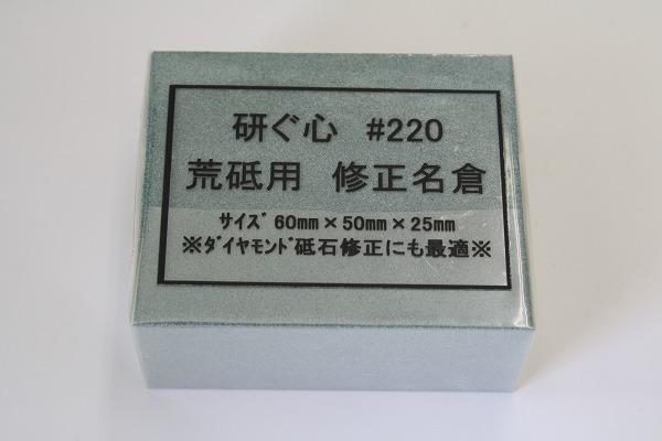 �買Zラミック名倉砥石 #220