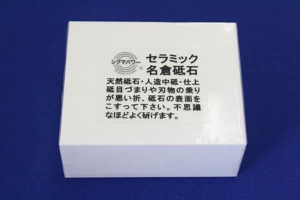 �買Zラミック名倉砥石 #700